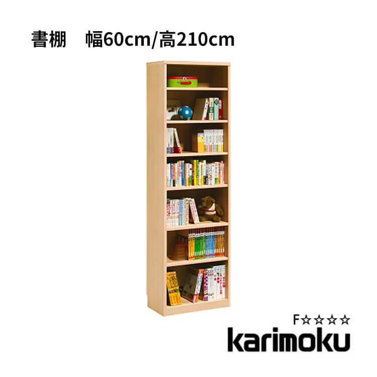 【送料無料】カリモク 書棚 HU2405(Utility シェルフ オーク 木製) ポイント5倍