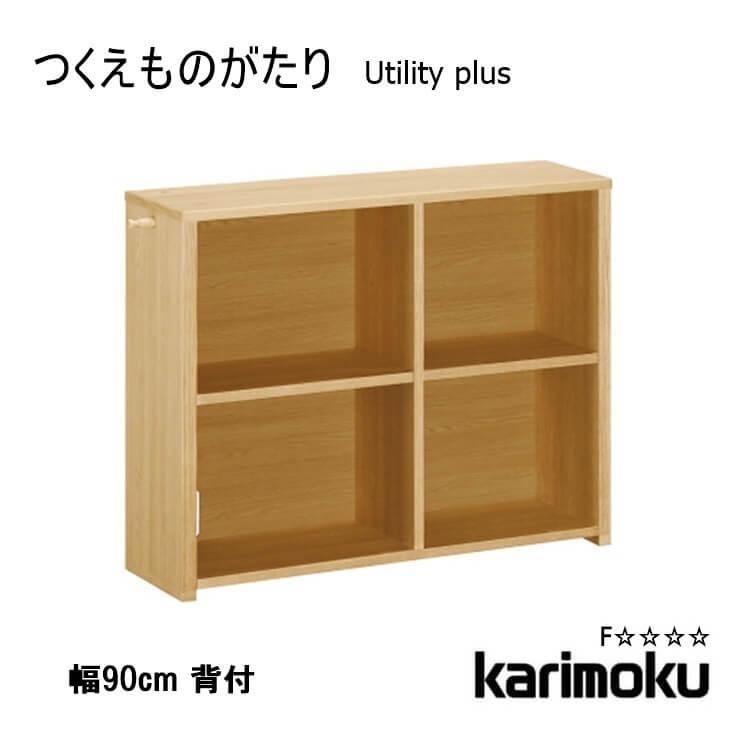 【送料無料】カリモク ユーティリティプラス QS3085 書棚 90幅背付タイプ(utility plus ラック シェルフ 収納 木製 本棚 オーク) ポイント5倍