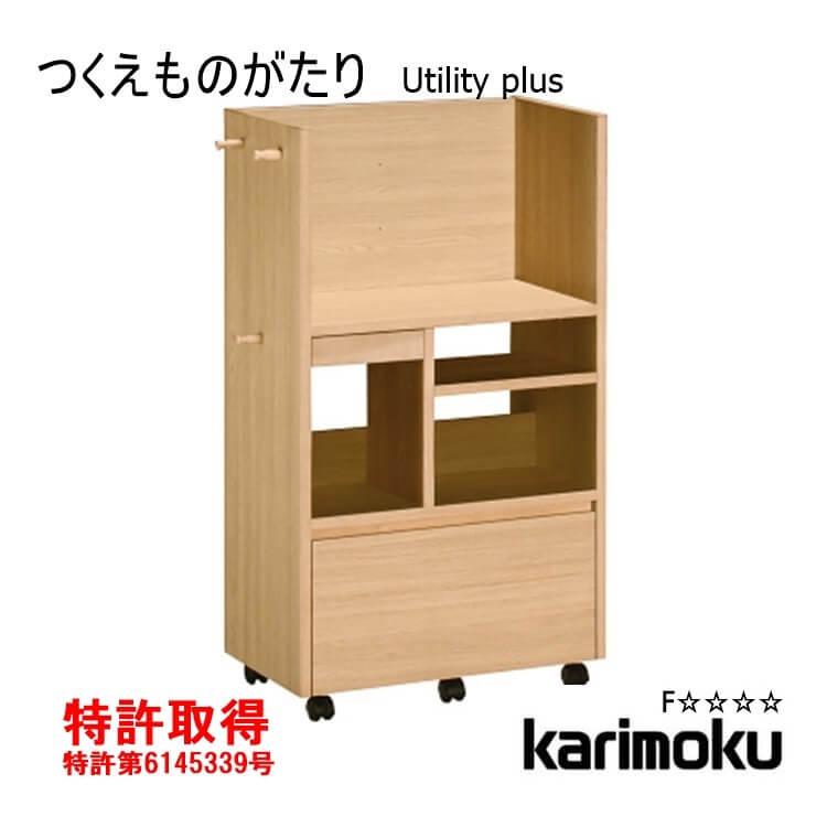 【送料無料】カリモク マルチラック SS0429(木製 ワゴン キャビネット 収納) ポイント5倍