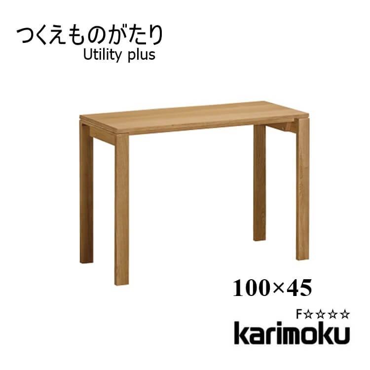 【送料無料】カリモク学習机 Utility plus SS3955 デスク 100×45(ユーティリティプラス フラット つくえ オーク) ポイント5倍