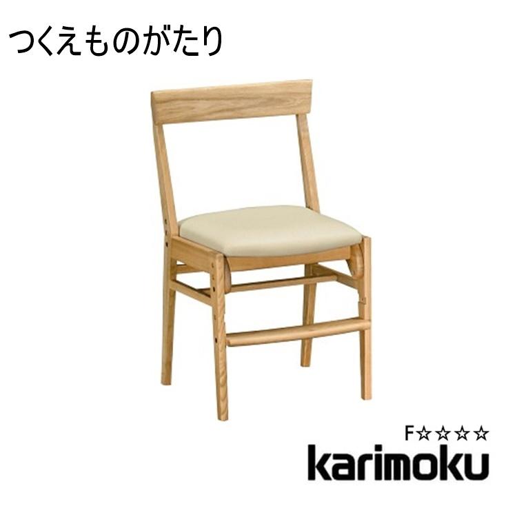 10日ポイント8倍 【送料無料】カリモク学習机用チェア XT0611 木製 オーク 合成皮革 キャスター無