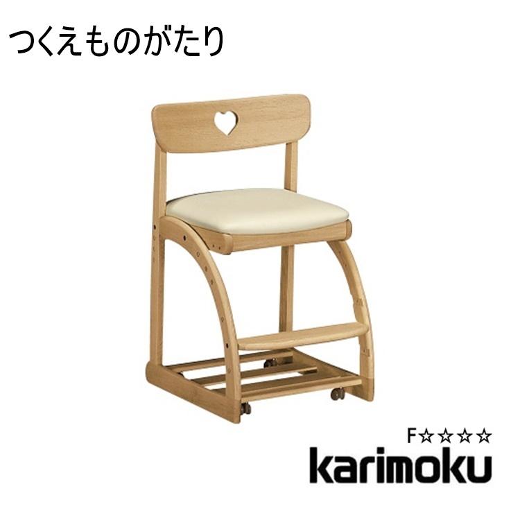 【送料無料】カリモク学習机用チェア XT1801(木製 オーク 椅子 キャスター付) ポイント5倍