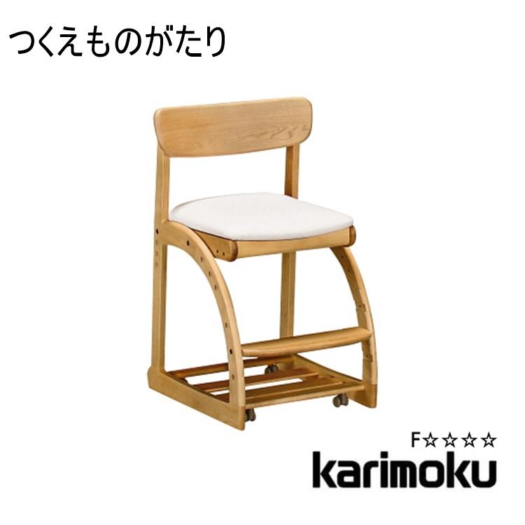 【送料無料】カリモク学習机用チェア XT1811(木製 オーク 椅子 キャスター付) ポイント5倍