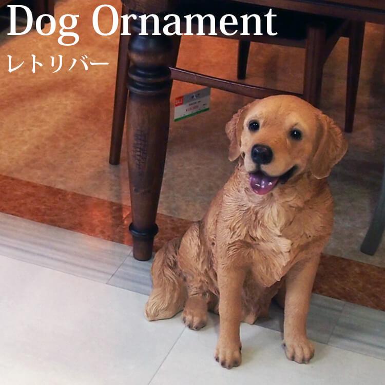 10日ポイント8倍 ドッグオーナメント お座りするレトリバー 犬の置物 動物 レジン アニマルオブジェ ディスプレイ ギフト プレセント 贈り物 インスタ映え