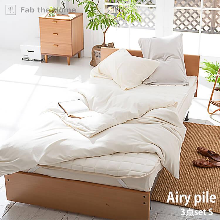 10日ポイント8倍 シングルベッド用 シーツ&カバー 3点セット 寝具 ピローケース コンフォーターカバー ボックスシーツ コットン タオル生地 シンカーパイル エアリーパイル 綿100%