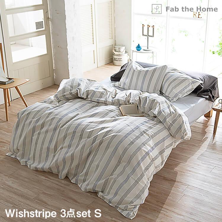 10日ポイント8倍 シングルベッド用 シーツ & カバー 3点 セット 寝具 ピローケース 枕カバー 綿 コットン ストライプ ベーシック シンプル