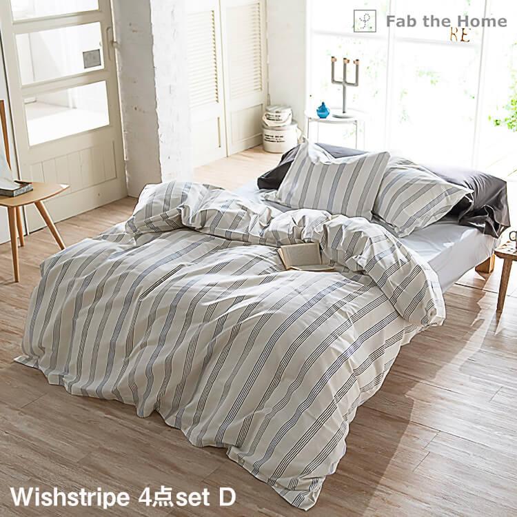 10日ポイント8倍 ダブルベッド用 シーツ & カバー 4点 セット 寝具 ピローケース 枕カバー 綿 コットン ストライプ ベーシック シンプル