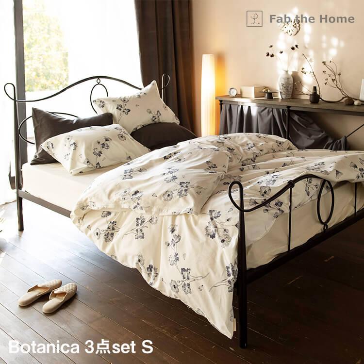 10日ポイント8倍 シングルベッド用 シーツ & カバー 3点 セット 寝具 ピローケース 枕カバー 綿 コットン 花柄 ベーシック シンプル