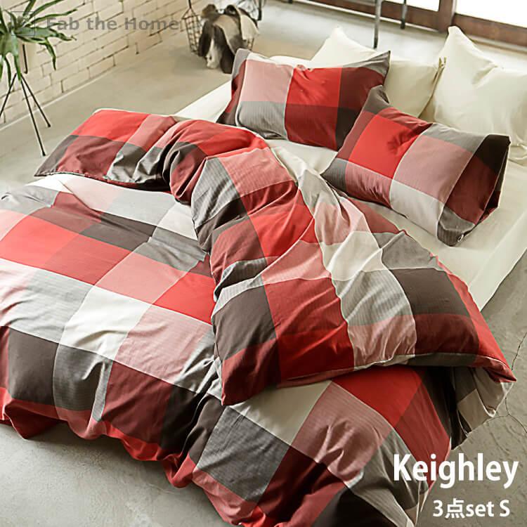 シングルベッド用 シーツ&カバー 3点セット 寝具 set シーツ カバー ピローカバー チェック 綿100% コットン