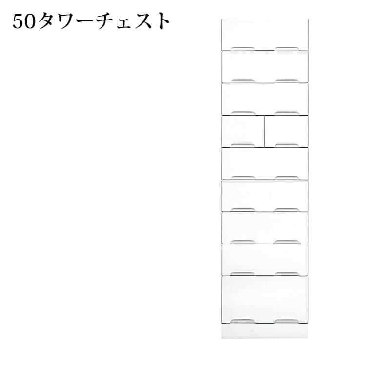 25日ポイント8倍 国産 タワーチェスト50幅 9段《クリスタル3》 日本製 国内生産 箪笥 タンス 収納 木製 白 ホワイト