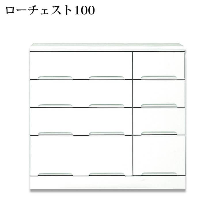 25日ポイント8倍 国産 ローチェスト100幅 4段《クリスタル3》 日本製 国内生産 箪笥 タンス 収納 木製 白 ホワイト