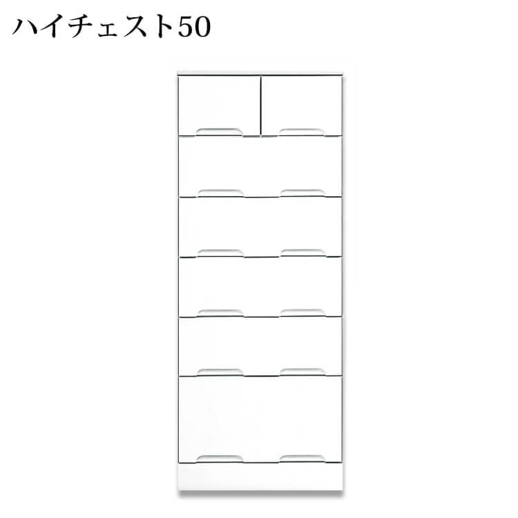国産 ハイチェスト50幅 6段《クリスタル3》 日本製 国内生産 箪笥 タンス 収納 木製 白 ホワイト