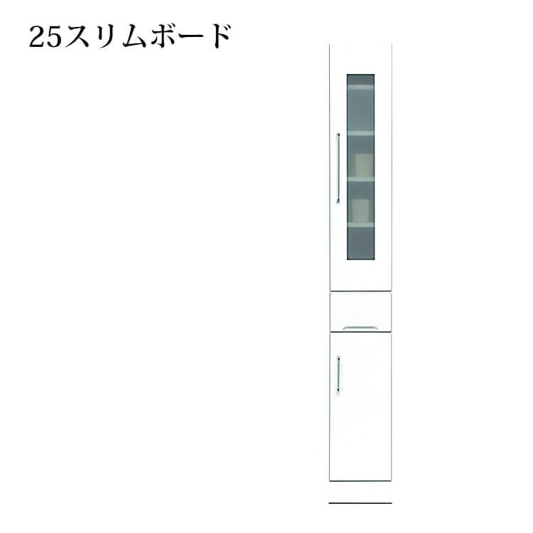 10日ポイント8倍 【送料無料】国産 スリムボード【Aタイプ】25幅《クリスタル3》 日本製 国内生産 ダイニングボード 台所 キッチン すき間収納 木製 ホワイト