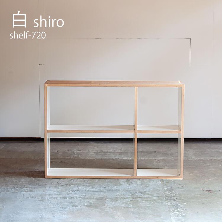 在庫少 国産 白shiroシリーズ/sava×SUGIKOUJOU シェルフ スリット/オープンラック(杉工場 日本製 書棚 本棚 スリム 隙間収納 ディスプレイラック 飾り棚 リビングダイニング キッチン ナチュラル シンプル) ポイント5倍