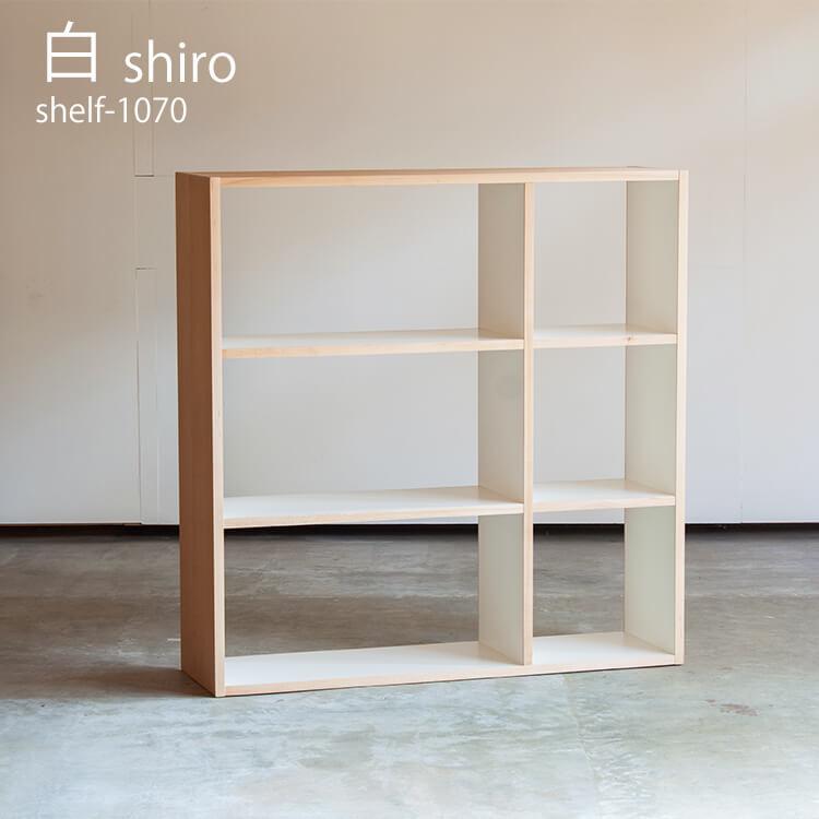 10日ポイント8倍 白 shiro シリーズ sava SUGIKOUJOU シェルフ 書棚 ラック shelf 杉工場 日本製 長方形 ホワイト ナチュラル shelf1070