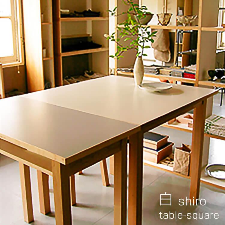 10日ポイント8倍 在庫少 次受注生産 【送料無料】 白 shiroシリーズ sava SUGIKOUJOU テーブル スクエア ダイニングテーブル 杉工場 日本製 食卓 作業台 正方形 ホワイト ナチュラル