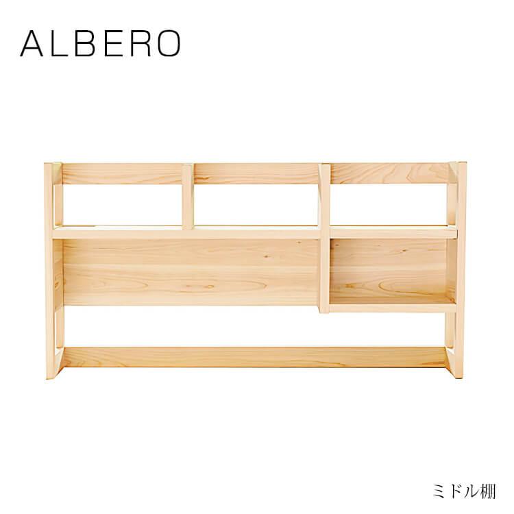 2018年度 杉工場 学習机用 ミドル棚 《アルベロ》※本商品は上置のみになります(国産 収納 上置き ブックスタンド ヒノキ) ポイント5倍