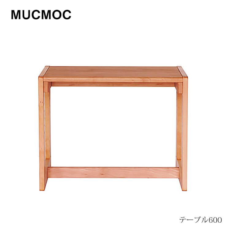 10日ポイント8倍 在庫少 要確認 【送料無料】杉工場 テーブル600 《MUCMOC》※本商品はデスクのみです ムクモック 学習机 デスク リビングテーブル 国産 木製 アルダー ビーチ
