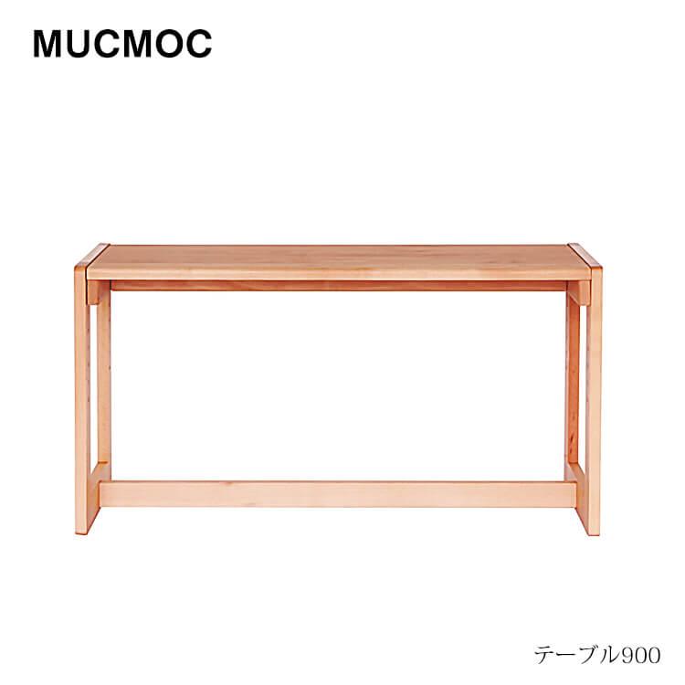 【送料無料】2018年度 杉工場 テーブル900 《MUCMOC》※本商品はデスクのみです(ムクモック 学習机 デスク リビングテーブル 国産 木製 アルダー ビーチ) ポイント5倍