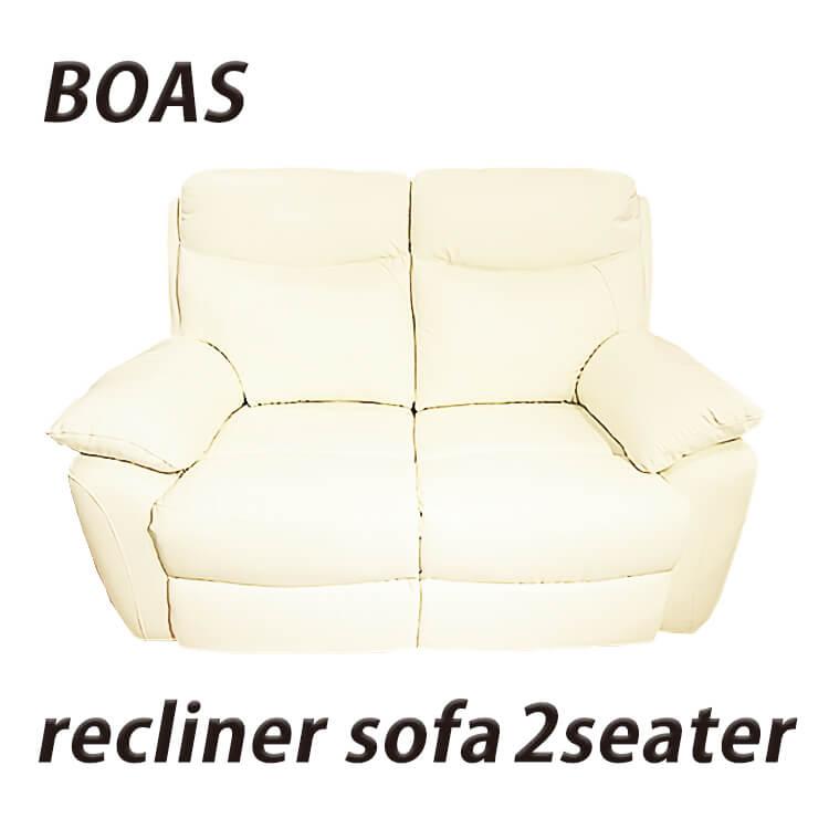 10日ポイント8倍 【送料無料】輸入家具 リクライニングソファ ソファ sofa 2人掛 幅146cm リクライニング ホワイト WH シンプル モダン スタイリッシュ BOAS インポート