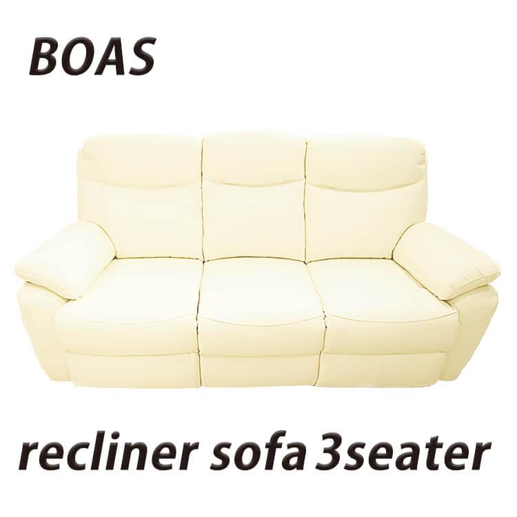 10日ポイント8倍 【送料無料】輸入家具 リクライニングソファ ソファ sofa 3人掛 幅195cm リクライニング ホワイト WH シンプル モダン スタイリッシュ BOAS インポート