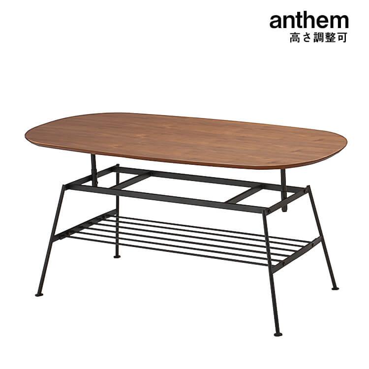 【送料無料】高さ調節5段階 リビングテーブル anthem アンセム コーヒーテーブル センターテーブル ローテーブル アジャストテーブル 天然木 スチール ブラック 西海岸風