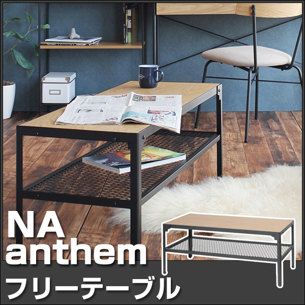 【送料無料】リビングテーブル(anthemNA アンセムナチュラル フリーテーブル コーヒーテーブル センターテーブル ローテーブル 天然木 スチール 西海岸風) ポイント5倍