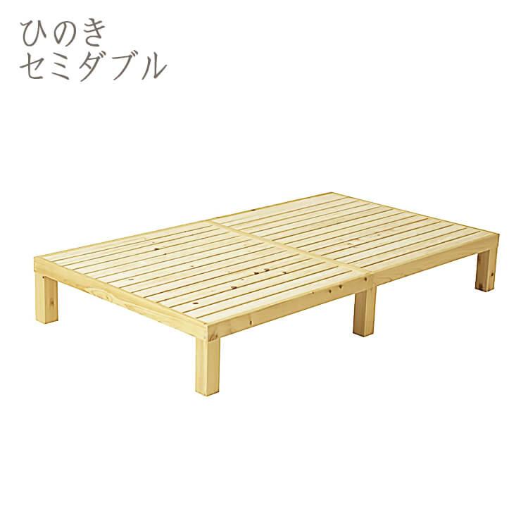 10日ポイント8倍 国産 ひのきのすのこベッド セミダブル フレームのみ [NB01M-HKN] 日本製 木製 ヒノキ スノコ トイロ HomeComing 【送料無料】