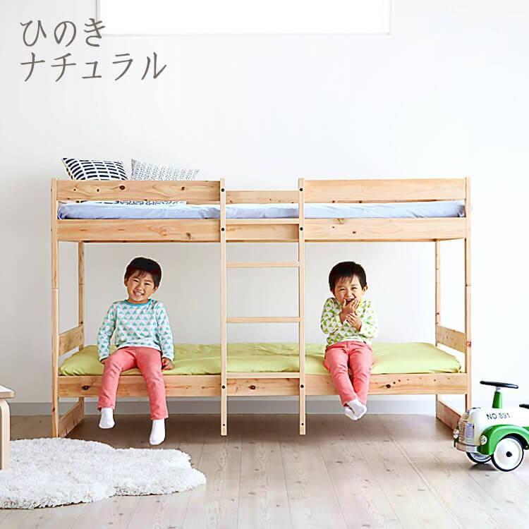 国産 ひのきのすのこ2段ベッド(フレームのみ)[NH01B-HKN]ナチュラル(キッズ 子供用 日本製 木製 ヒノキ スノコ トイロ HomeComing) ポイント5倍