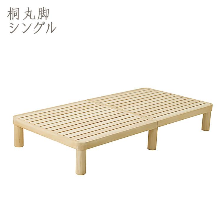 10日ポイント8倍 国産 桐のすのこベッド丸脚 シングル フレームのみ [NB02S-KRN] 日本製 木製 スノコ トイロ HomeComing 【送料無料】