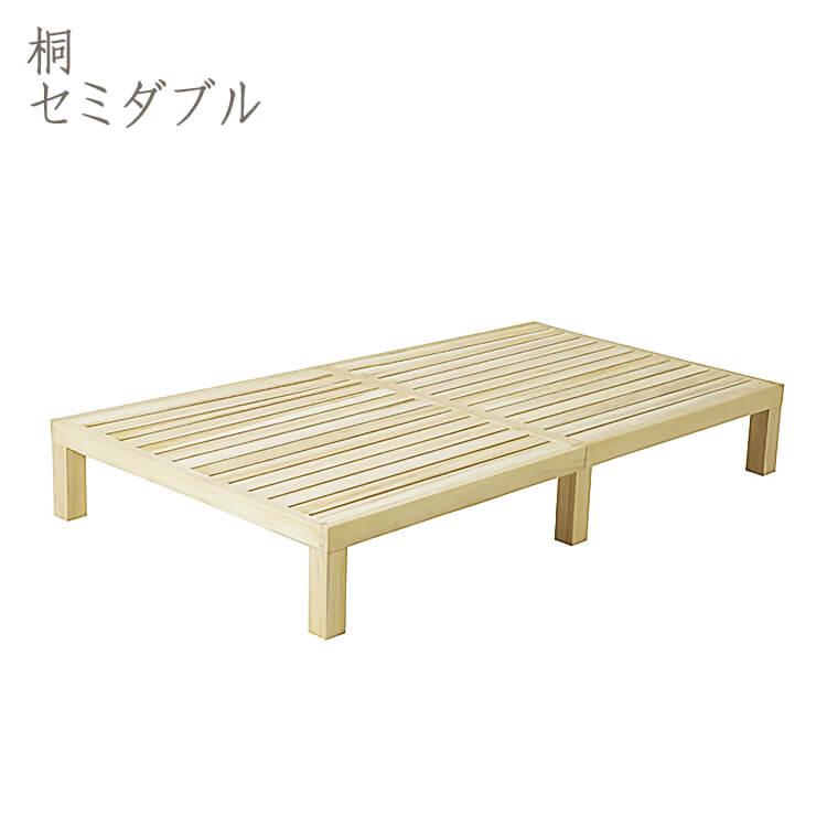 10日ポイント8倍 国産 桐のすのこベッド セミダブル フレームのみ [NB01M-KRN] 日本製 木製 スノコ トイロ HomeComing 【送料無料】