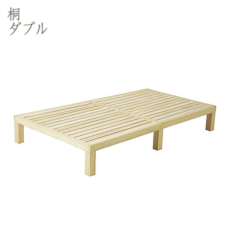 10日ポイント8倍 国産 桐のすのこベッド ダブル フレームのみ [NB01D-KRN] 日本製 木製 スノコ トイロ HomeComing 【送料無料】