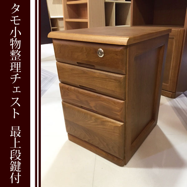 鍵付きチェスト幅33.5cm/4段(箪笥 リビングボード サイドボード 書棚 ラック 収納 タモ材 木製) ポイント5倍