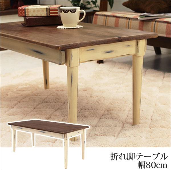 折れ脚テーブル幅80cm(アンティーク仕上げ リビングテーブル 木製 パイン材) 木曜ポイント5倍