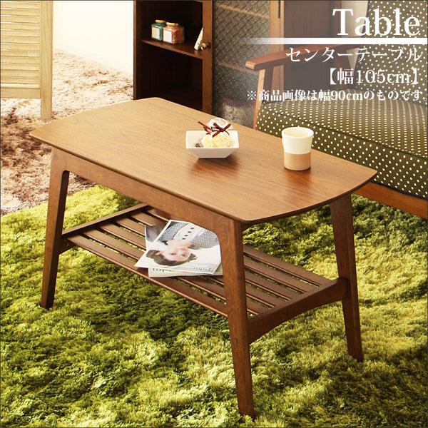 センターテーブル幅105cm(リビングテーブル 木製 オイルステイン仕上) 木曜ポイント5倍