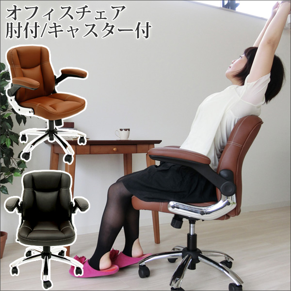 オフィスチェア(デスクチェア 書斎 学習机 イス 椅子 肘付き 回転 昇降 キャスター) ポイント5倍