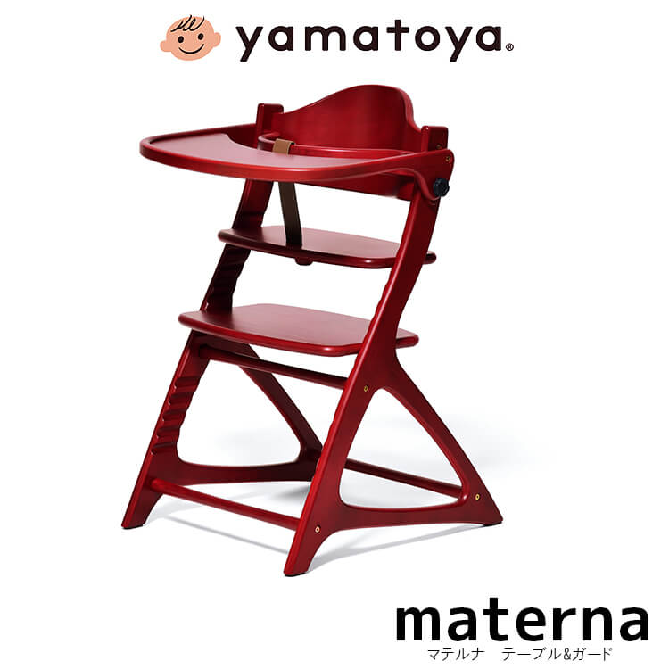 マテルナ テーブル & ガード付 レッド 赤ちゃん ベビーチェア キッズチェア 子ども用食卓椅子 幼児用 クッション 大和屋 yamatoya 【送料無料】