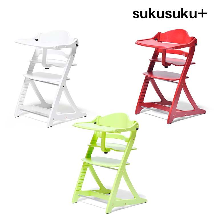 10日ポイント8倍 すくすくプラス[sukusuku+]チェア テーブル付 赤ちゃん ベビーチェア キッズチェア ハイチェア 子ども用食卓椅子 学習チェア 幼児用 子どもイス クッション 大和屋 yamatoya