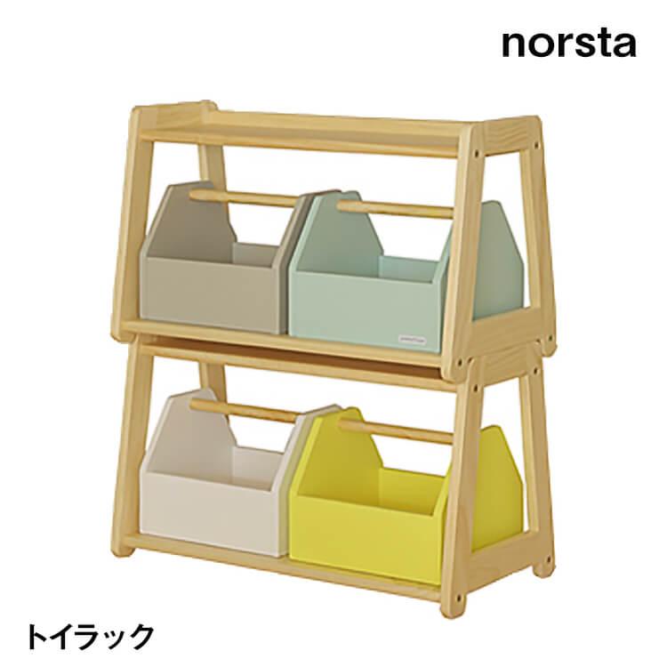 ノスタ トイラック/norsta Toy rack(子ども部屋 トイボックス おもちゃ箱 収納Box ディスプレイラック 習慣学習 子ども 木製 大和屋 yamatoya) ポイント5倍