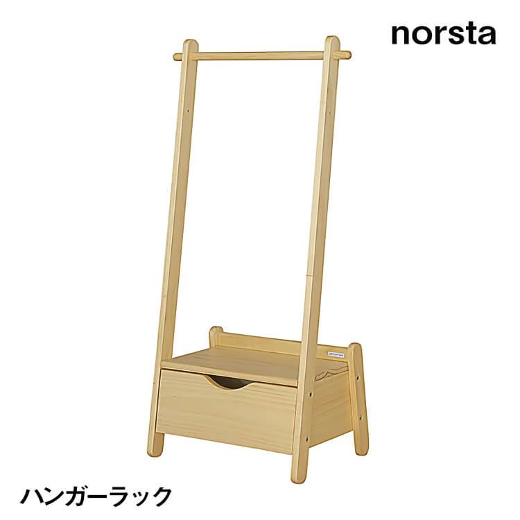 ノスタ キッズハンガーラック/norsta Kids Hanger Rack 2段階高さ調節(子ども部屋 ハンガースタンド 習慣学習 子供用衣類収納 洋服掛け 子ども 木製 大和屋 yamatoya) ポイント5倍