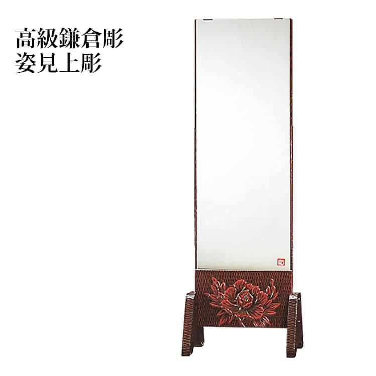 在庫少 要確認 静岡県駿河生産 高級鎌倉彫 手彫 17姿見 上彫(一面鏡 和鏡 全身 スタンドミラー ドレッサー 玄関 和柄 郷土伝統工芸品 手造り 手づくり 日本製 国内生産) ポイント5倍