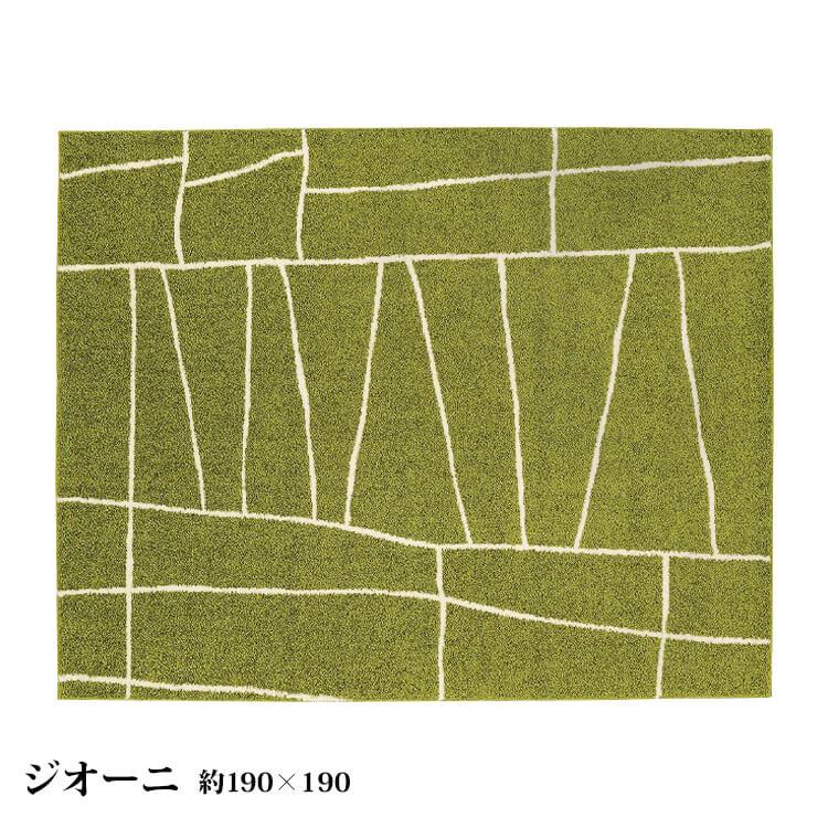10日ポイント8倍 日本製 オールシーズン対応 省エネ ラグカーペット 正方形 190×190cm 全5色 ホットカーペットカバー可 【送料無料】 タフテッドカーペット センターラグ スペースカーペット 絨毯 敷物 ナイロン