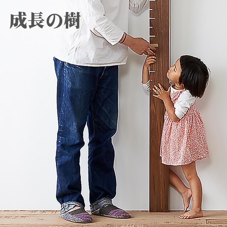 マラソンポイント5倍 身長計 木製 成長の樹 天然木 height mater 子ども 手作り 国産 日本製 自然 背比べ 夏休み 家族 180cm インテリア 送料無料