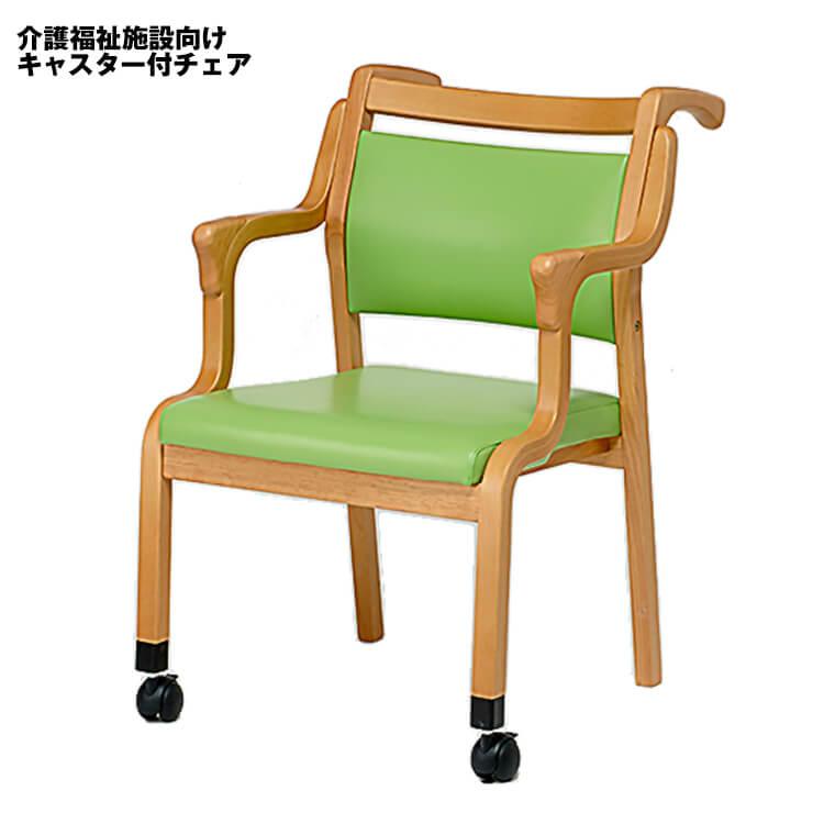 【送料無料】介護施設 高齢者向けの前脚キャスター付チェア おして移動できます(肘付き椅子 肘置き 介護福祉 イス 1P 一人掛 生活サポート) ポイント5倍