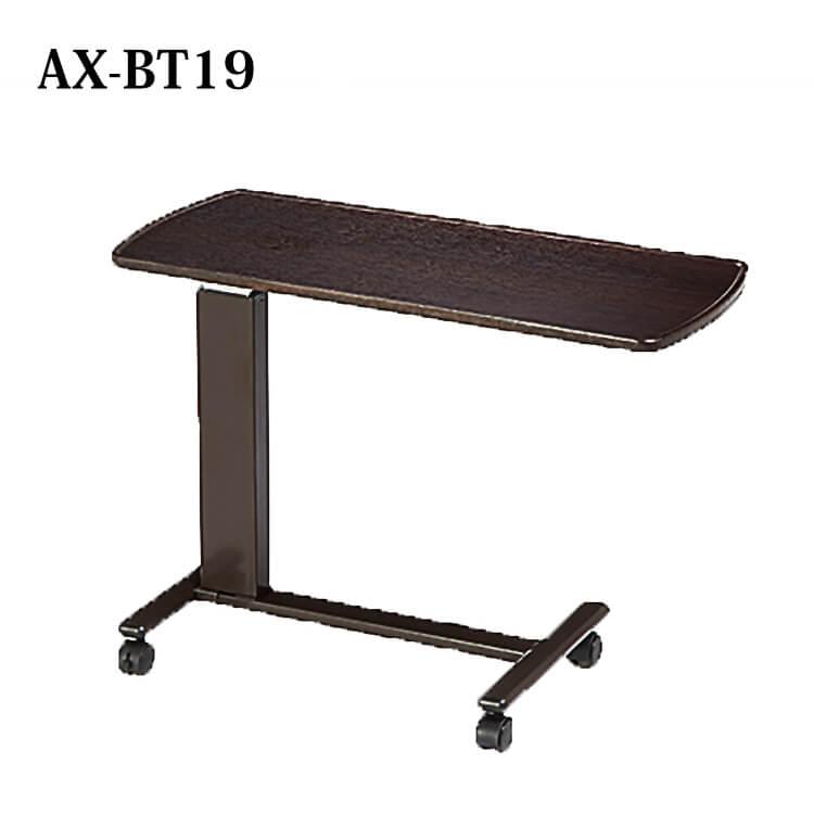 ベッドサイドテーブル&スタンディングテーブル 天板90cm幅 AX-BT19※テーブルのみの販売です。 縁付 木目 ダークブラウン キャスター付 移動式 介助用 介護用 昇降機能付