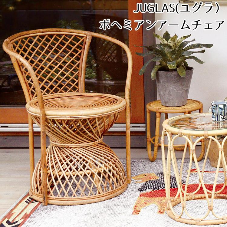 店内商品ポイント10倍 在庫少要確認 ボヘミアンアームチェア 椅子 ラタン チェア 1人掛け 天然素材 アンティーク ヴィンテージ JUGLAS ユグラ クレエ 【送料無料】