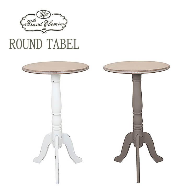 10日ポイント8倍 【送料無料】ラウンドテーブル サイドテーブル テーブル table 飾り棚 白 ホワイト グレー アンティーク シャビー ブロカント グランシュマン