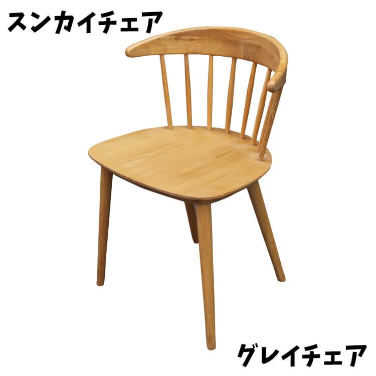 店内商品ポイント10倍 グレイチェア 椅子 chair スンカイ 天然木 木製 W530×H740×D490×SH450 ナチュラル リビング インテリア ジャービス商事 【送料無料】