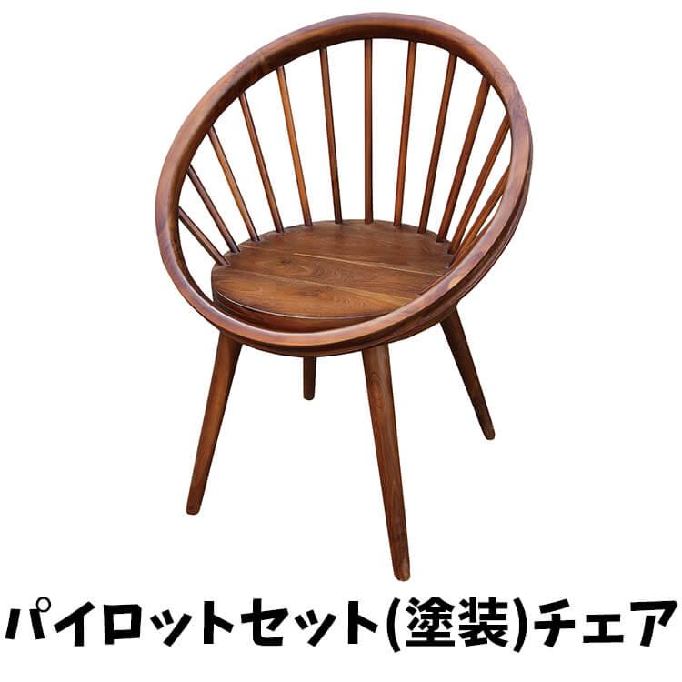 店内商品ポイント10倍 チェア パイロットセット塗装チェア 椅子 chair チーク材 木製 W660×H860×D540×SH440 ナチュラル リビング インテリア ジャービス商事 【送料無料】