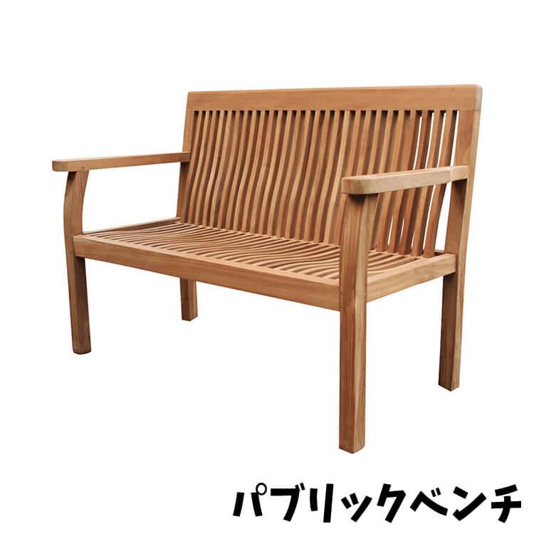 店内商品ポイント18倍 ベンチ パブリックベンチ 椅子 bench チーク材 木製 W1265×H900×D650×SH420 ナチュラル 公共施設向き ガーデン お庭 インテリア ジャービス商事 【送料無料】